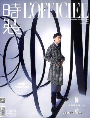 时装 女士(1年共12期)(杂志订阅)