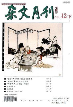 雜文月刊(1季度共6期)(雜志訂閱)