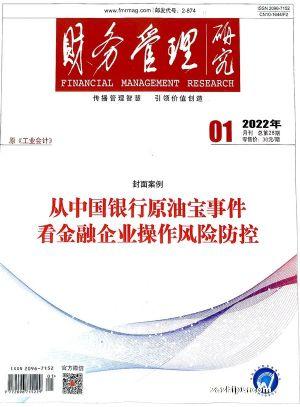 财务管理研究(原大众理财顾问)(半年共6期)(杂志订阅)