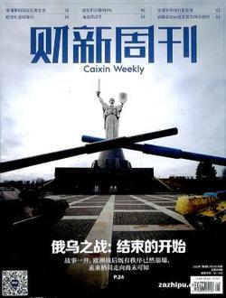 财新周刊(1年共50期)(大发快3官方网订阅)