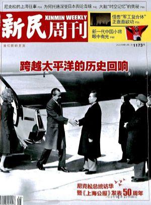新民周刊(1年共50期)(雜志訂閱)