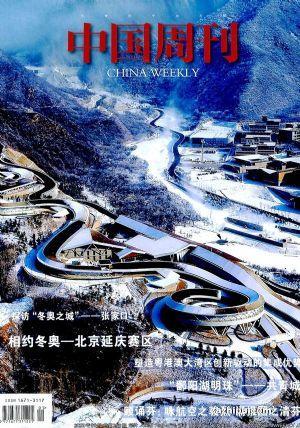 中國周刊(1年共12期)(雜志訂閱)