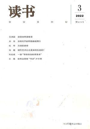 读书(1季度共3期)(杂志订阅)