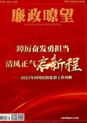 廉政�t望(1年共24期)(杂志订阅)
