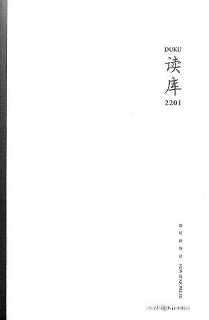 读库(半年共3期)(杂志订阅)