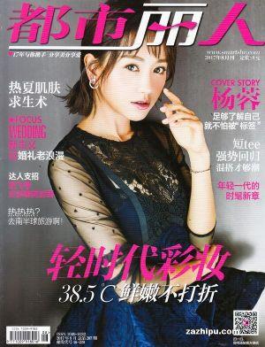 都市丽人(1年共12期)(杂志订阅)