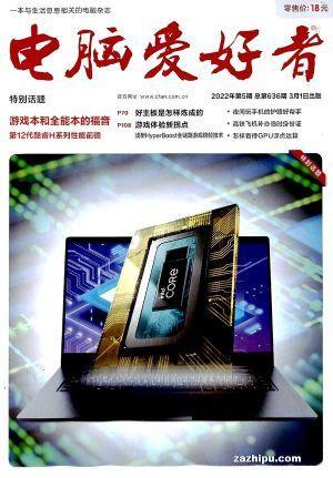 电脑爱好者(半年共12期)(杂志订阅)
