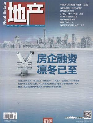 地产(新地产)(1年共12期)(杂志订阅)