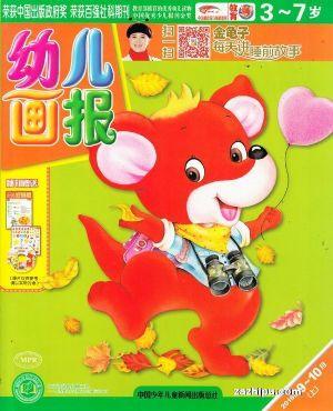 送红袋鼠神奇枕 幼儿画报(双月刊)(1年共6期)(杂志订阅)