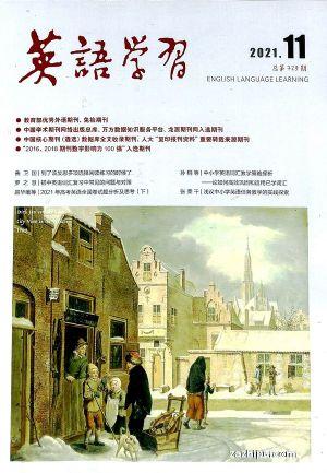英语学习 (1年共12期)(杂志订阅)