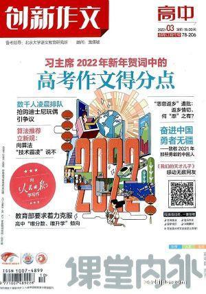 创新作文高中版(1年共12期)(大发极速3d开奖订阅)