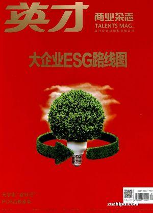 英才(1年共12期)(杂志订阅)
