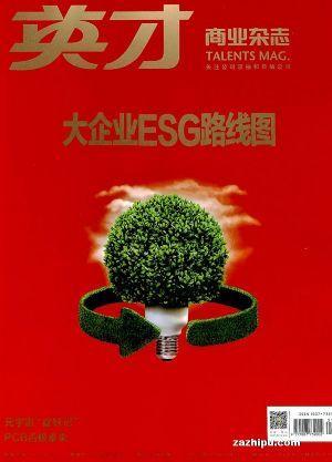 英才(半年共6期)(杂志订阅)