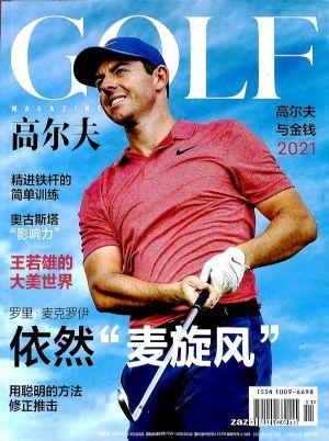 高尔夫(1年共12期)(杂志订阅)