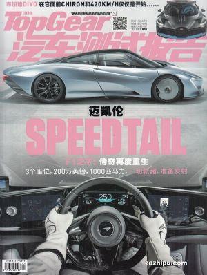 汽车测试报告(1年共12期)(杂志订阅)