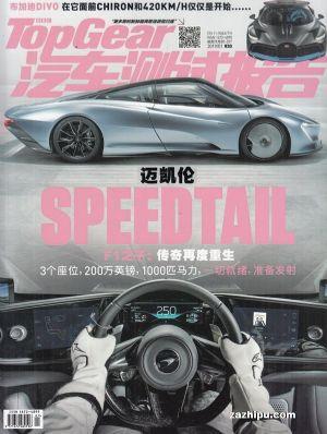 汽车测试报告(1季度共3期)(杂志订阅)