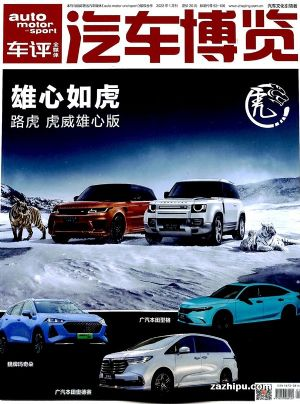 汽车博览(1季度共3期)(杂志订阅)