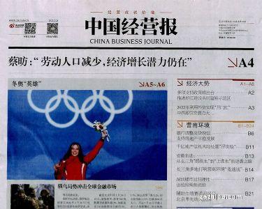 中国经营报(1年共49期)(杂志订阅)(杂志铺5折特惠促销)