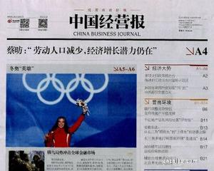 中国经营报(1年共49期)(杂志订?#27169;?#26434;志铺5折特惠促销)