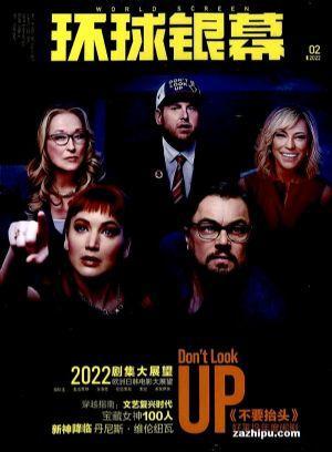 环球银幕画刊(1季度共3期)(杂志订阅)