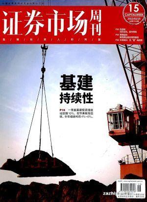 證券市場周刊(1年共48期)(雜志訂閱)