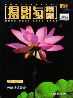 摄影与摄像(1年共12期)(杂志订阅)