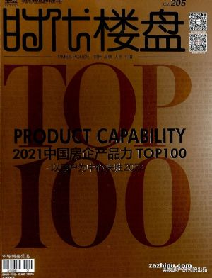 时代楼盘(1年共12期)(杂志订阅)