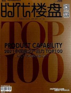 时代楼盘(1年共12期)(大发快3官方网订阅)