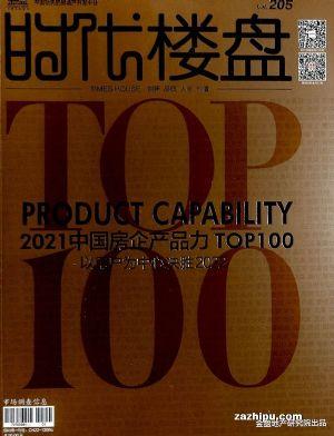 时代楼盘(半年共6期)(杂志订阅)