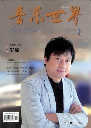 Easy音乐世界(半年共12期)(杂志订阅)
