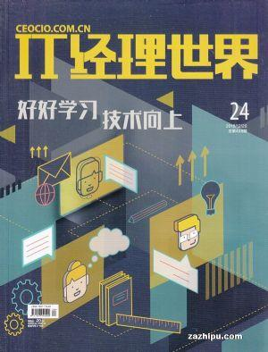 IT經理世界(1年共24期)(雜志訂閱)
