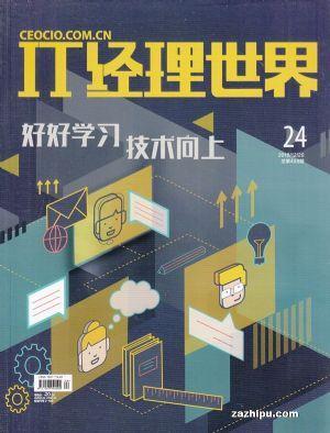 IT经理世界(半年共12期)(杂志订阅)