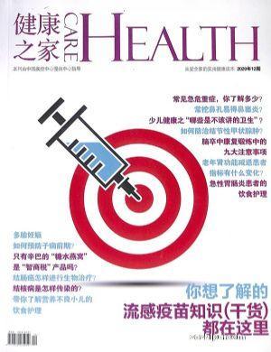 健康之家(半年共6期)(杂志订阅)