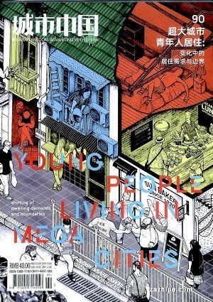 城市中國(1年共4期)(雜志訂閱)