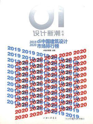 設計新潮(1年共4期)(雜志訂閱)