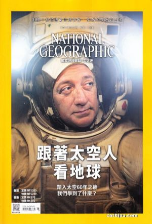 美国国家地理中文版(台湾)(中文繁体)(1年共12期)(杂志订阅)