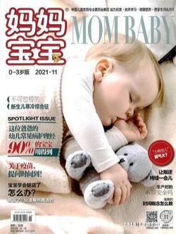妈妈宝宝0-4岁(1年共12期)大发快3官方网订阅
