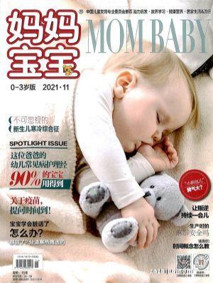 妈妈宝宝0-4岁(半年共6期)(杂志订阅)