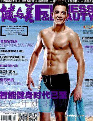 健与美(1年共12期)(杂志订阅)