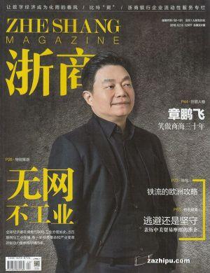 浙商(1年共24期)(杂志订阅)