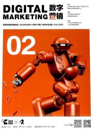 数字营销(原广告大观(综合版))(1年共12期)(杂志订阅)