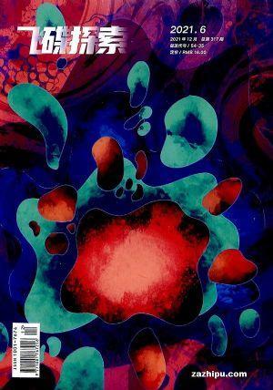 2020年1月起订 飞碟探索�1年共6期��杂志订?#27169;?