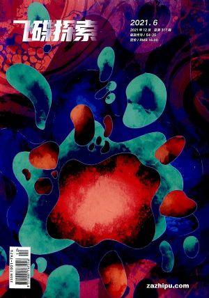 2020年1月起訂 飛碟探索(半年共3期)(雜志訂閱)