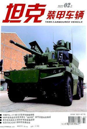 坦克裝甲車輛(上)(1年共12期)(雜志訂閱)
