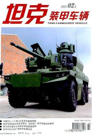 坦克装甲车辆(上)(1季度共3期)(杂志订阅)