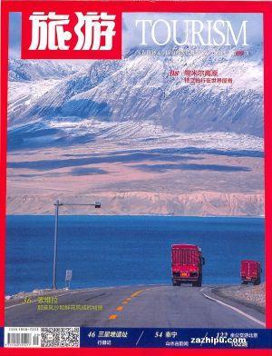 旅游(1季度共3期)(杂志订阅)