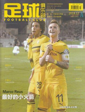 足球俱乐部(1年共24期)(杂志订阅)