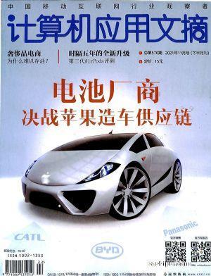 计算机应用文摘 触控(1年共24期)(杂志订阅)