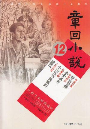 章回小说(1年共12期)(杂志订阅)