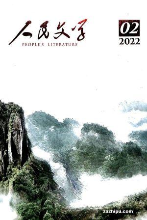 人民文学(半年共6期)(杂志订阅)